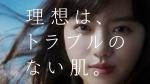 清原果耶 コーセー 雪肌精『トラブルのない肌』篇 0002