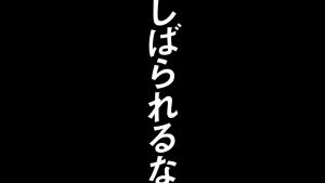 清原果耶 ソフトバンク「しばられるな」篇 (清原&宮本ver.)0022