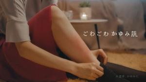 メンソレータム やわらか素肌オイル「かゆみ肌にオイル治療」篇0003