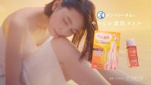 メンソレータム やわらか素肌オイル「かゆみ肌にオイル治療」篇0013