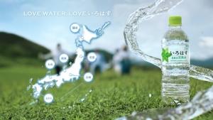 萬波ユカ / い・ろ・は・す 「い・ろ・は・す 水源からの水柱」篇0011