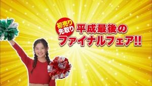 松尾悠花 ホンダカーズ長崎3 TVCM0003