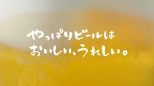 満島ひかり/キリン一番搾り「満島ひかり 一人焼肉」篇0024