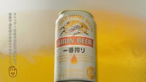 満島ひかり/キリン一番搾り「満島ひかり 一人焼肉」篇0025