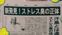 森本奈緒/AGデオ24「ストレス」篇0009