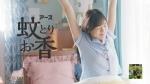 森本奈緒 アース製薬 香取お香「リラックス」篇 0014
