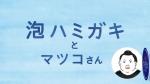 村上奈菜 ピュオーラ泡ハミガキ 「ワイプなマツコさん」0001