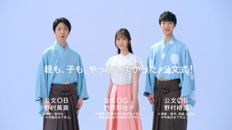 キャプチャ19枚】 野村彩也子 公文式 「インタビュー」編 TVCM - キャプル!!!
