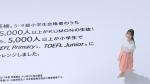 野村彩也子 公文式 「インタビュー」編 0016