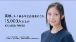 野村彩也子 公文式 「一人ひとりのKUMON」編 0003