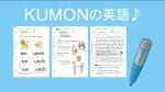 野村彩也子 公文式 「一人ひとりのKUMON」編 0013