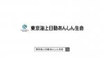 ogawasara_tokiomarine_iryo_014.jpg