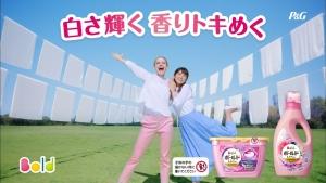 小倉優子&ケイリン・ルッソ P&G ボールド「うっとりバウンス」篇0026