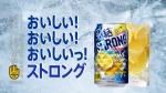 キリン 氷結 「氷結 ストロング ついに出た」篇0009