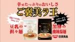 sadamayumi_raoh_tenshi_019.jpg