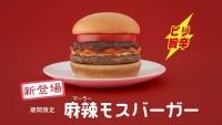 榊原有那 選べる楽しさモスバーガー+麻辣モス篇0017
