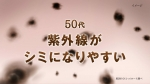 沢口靖子 ロート 50の恵 「シミ増加スピード」篇0005