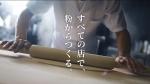 清野菜名 丸亀製麺 「丸亀食感」篇0002
