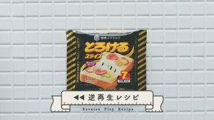 鳥本愛 白鳥玉季/スライスチーズ パリパリスライス逆再生レシピ篇0010