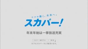suzuki-koike_sukapa-kotoshi_023.jpg