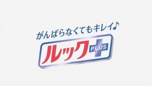 鈴木梨央/ライオン ルックPLUS バスタブクレンジング「登場」篇0001