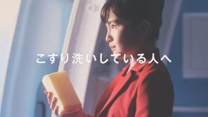 鈴木梨央/ライオン ルックPLUS バスタブクレンジング「登場」篇0003