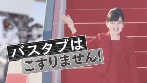 鈴木梨央/ライオン ルックPLUS バスタブクレンジング「登場」篇0004