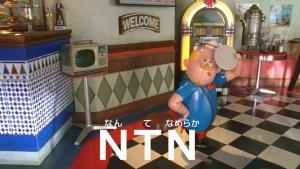 多部未華子 NTN「アメリカンカフェ」篇0012