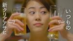 高畑充希 クリアアサヒ「高畑さん 飲み比べしよう」篇0001