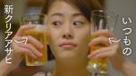 高畑充希 クリアアサヒ「高畑さん 飲み比べしよう」篇0002