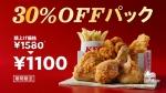 高畑充希 KFC 30%オフパック「井戸端会議」篇 0008