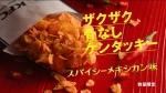 takahatamitsuki_kfc_zhk_016.jpg