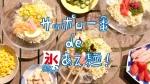 竹内結子 サッポロ一番 「氷あえ麺」篇0006