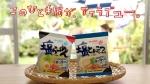 竹内結子 サッポロ一番 「氷あえ麺」篇0009