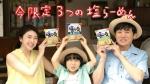 竹内結子 サッポロ一番 「氷あえ麺」篇0010