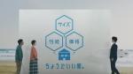 滝沢めぐみ 一建設株式会社 「海」篇 0023