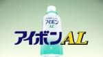 天田優奈 小林製薬 アイボンAL 「女性たち」篇0007