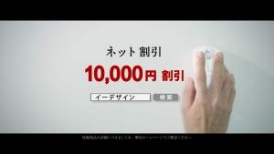 土屋太鳳イーデザイン損保「登場」篇0011