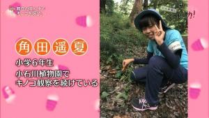 角田遥夏 又吉直樹のヘウレーカ!「キノコって木の子どもなの?」 0003