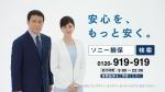 内田有紀 ソニー損保「もったいない」篇0015