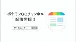 宇垣美里 ポケモンGO スマ ートニュース 「心の準備」篇0011