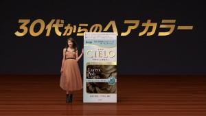 山田優 シエロ デザイニングカラー ・30代からのヘアカラー篇0002