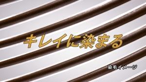 山田優 シエロ デザイニングカラー ・30代からのヘアカラー篇0006