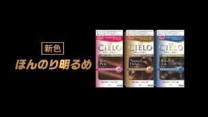 山田優 シエロ デザイニングカラー ・30代からのヘアカラー篇0008