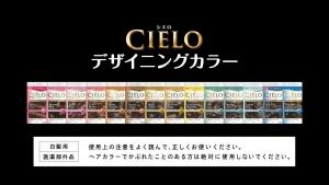 山田優 シエロ デザイニングカラー ・30代からのヘアカラー篇0009