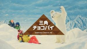 山本舞香 三角チョコパイ 黒・白「食べてないのは私だけ?!」篇0001