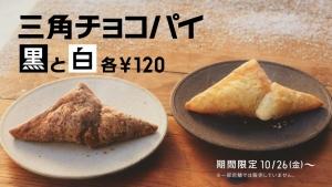 山本舞香 三角チョコパイ 黒・白「食べてないのは私だけ?!」篇0009