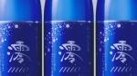 山本美月 宝酒造 澪 「新、澪。」篇0006