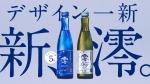 山本美月 宝酒造 澪 「新、澪。」篇0015