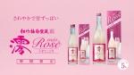 山本美月 宝酒造 澪 「新、澪。」篇0016